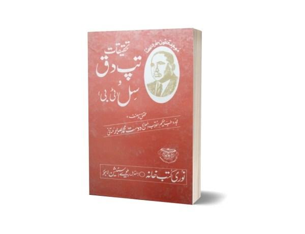 Tahkiqat Tapdak Wa Sal By Muhammad Saber