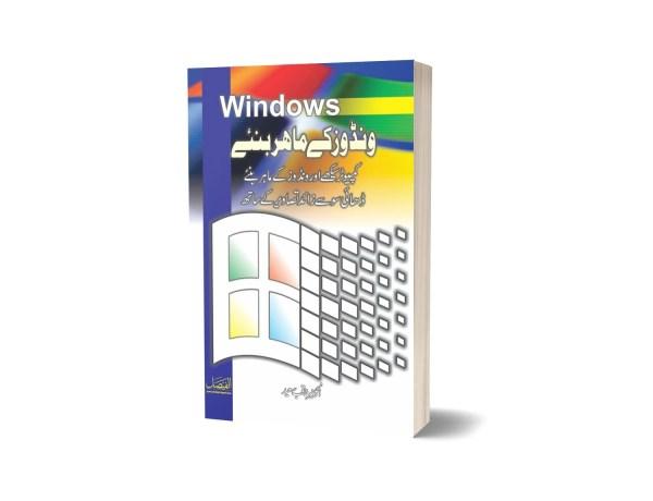 Windows Key Mahir Baniay By Saqib Syed