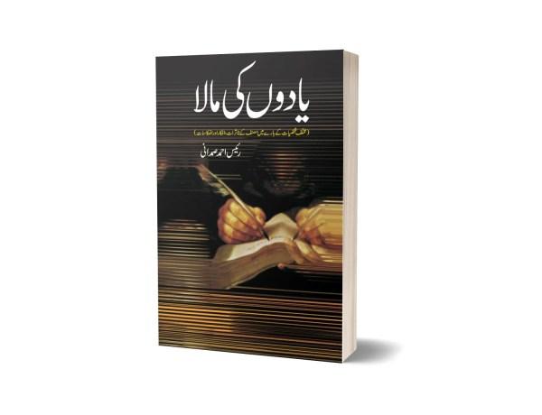 Yadoon Ki Mala By Rayas Ahmad