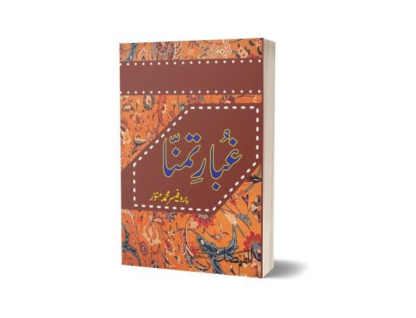 Gubare Tamana By Professor Muhammad Munawar