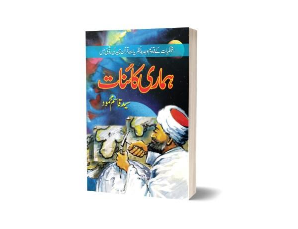 Hamari Kainaat By Syed Qasim Mehmood