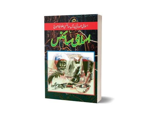 Islamic science By Syed Qasim Mehmood