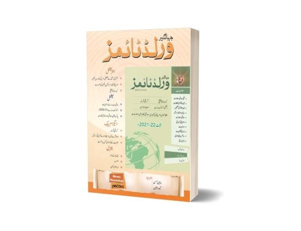 World Times Magazine Urdu Language July 2021 World Times Magazine