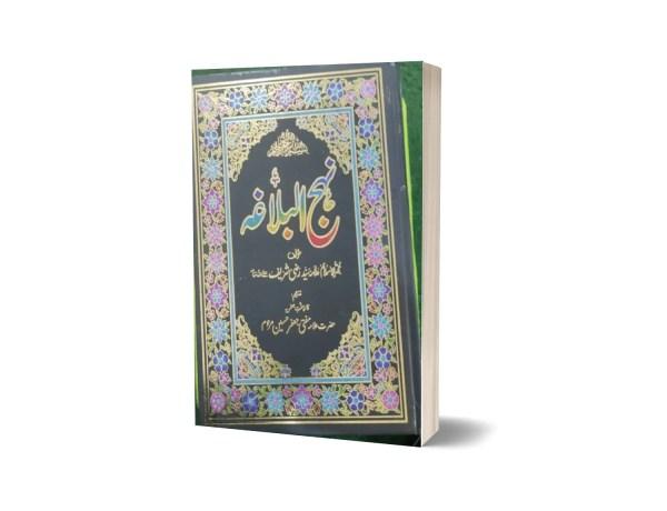 Najb-Al-Balaghah By Hazrat Allama Mufti Jafar Hussain