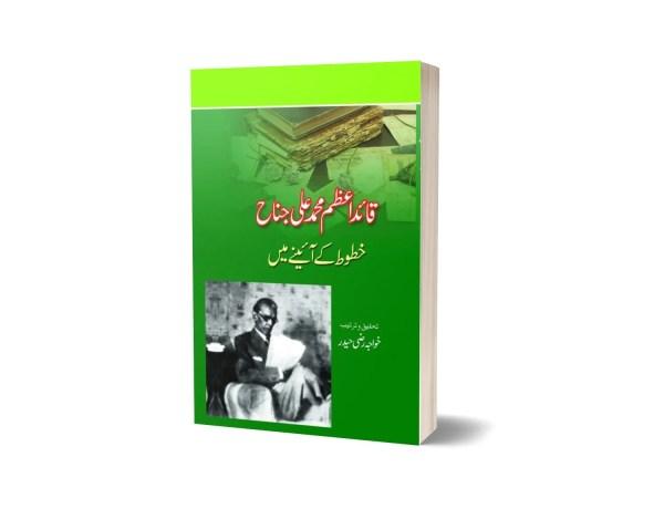 Khawaja Razi Haider In The Mirror Of Quaid-e-Azam Muhammad Ali Jinnah's letters - PEACE PUBLICATIONS