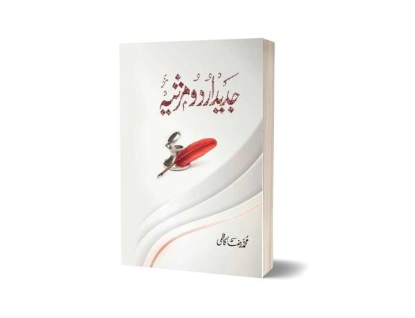 Modern Urdu Elegy By Muhammad Raza Kazmi - PEACE PUBLICATIONS