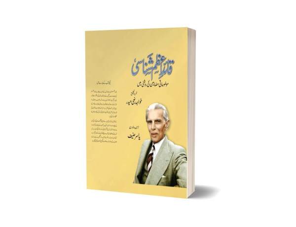Quaid-e-Azam In The light Of Thematic Articles - PEACE PUBLICATIONS