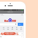 Register Baidu Without Mainland Chinese Number   Baidu in English