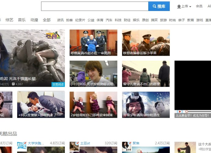 Sign Up Youku