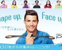 Cristiano Ronaldo in Bizarre Japanese Advert