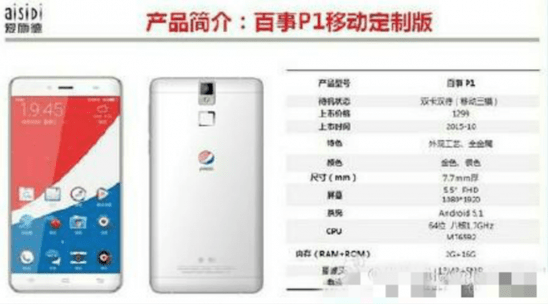 PepsiCo to release its own Android Phone soon