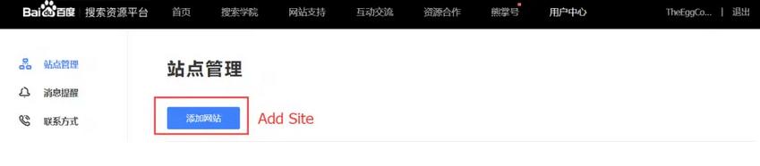 Baidu webmaster tool image 1