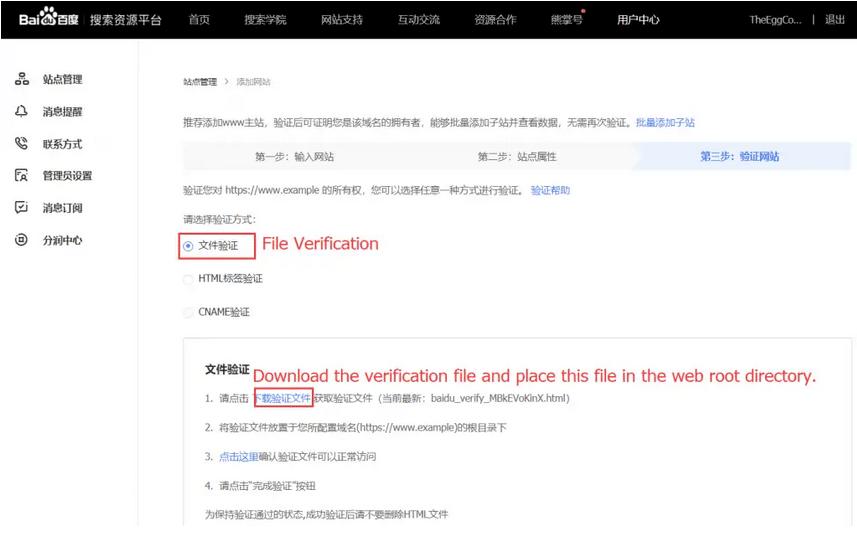 Baidu webmaster tool image 4.1