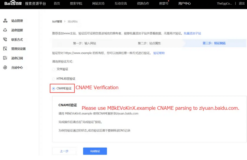 Baidu webmaster tool image 4.3