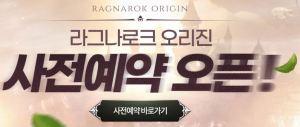 Ragnarok Online Korea
