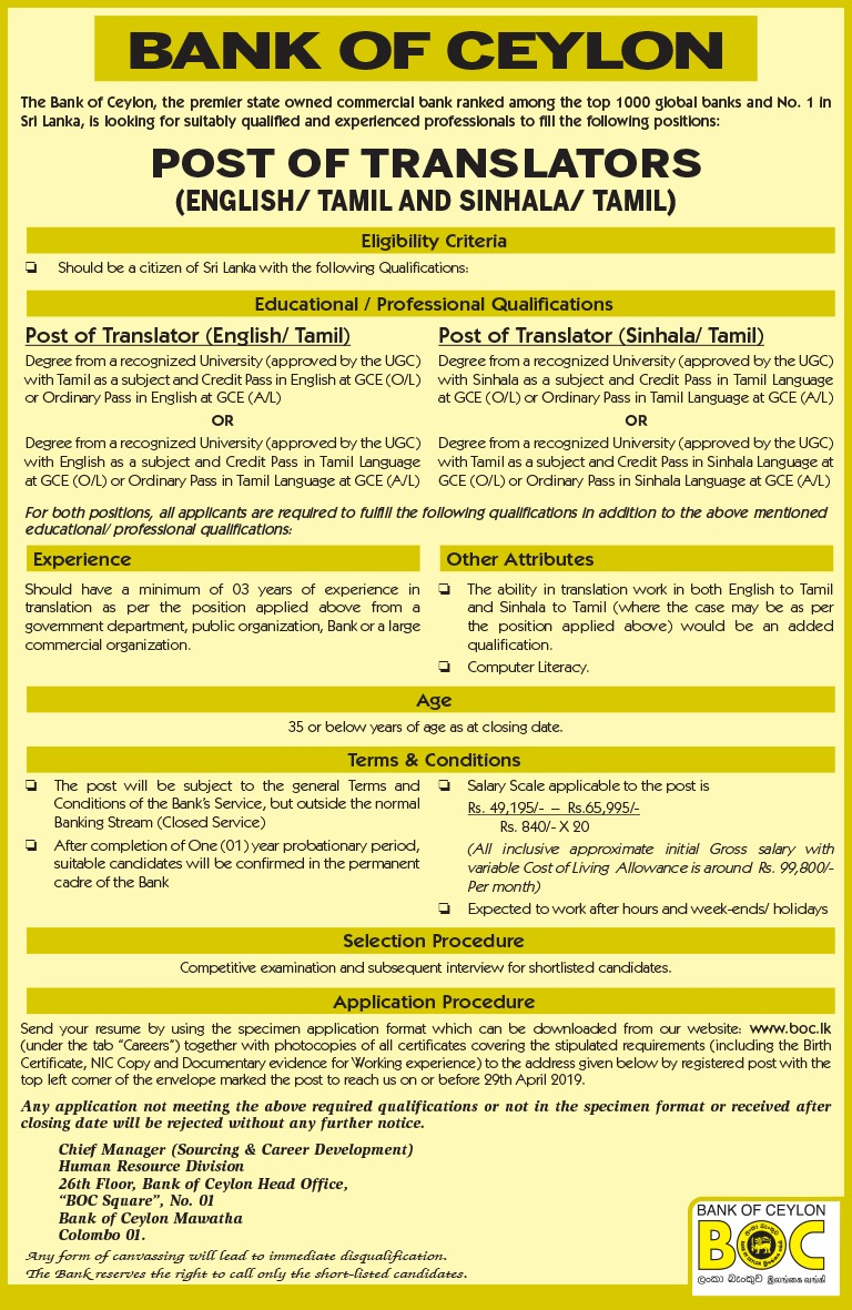 Sri Lanka Government Banking Job Vacancies -Bank Of Ceylon