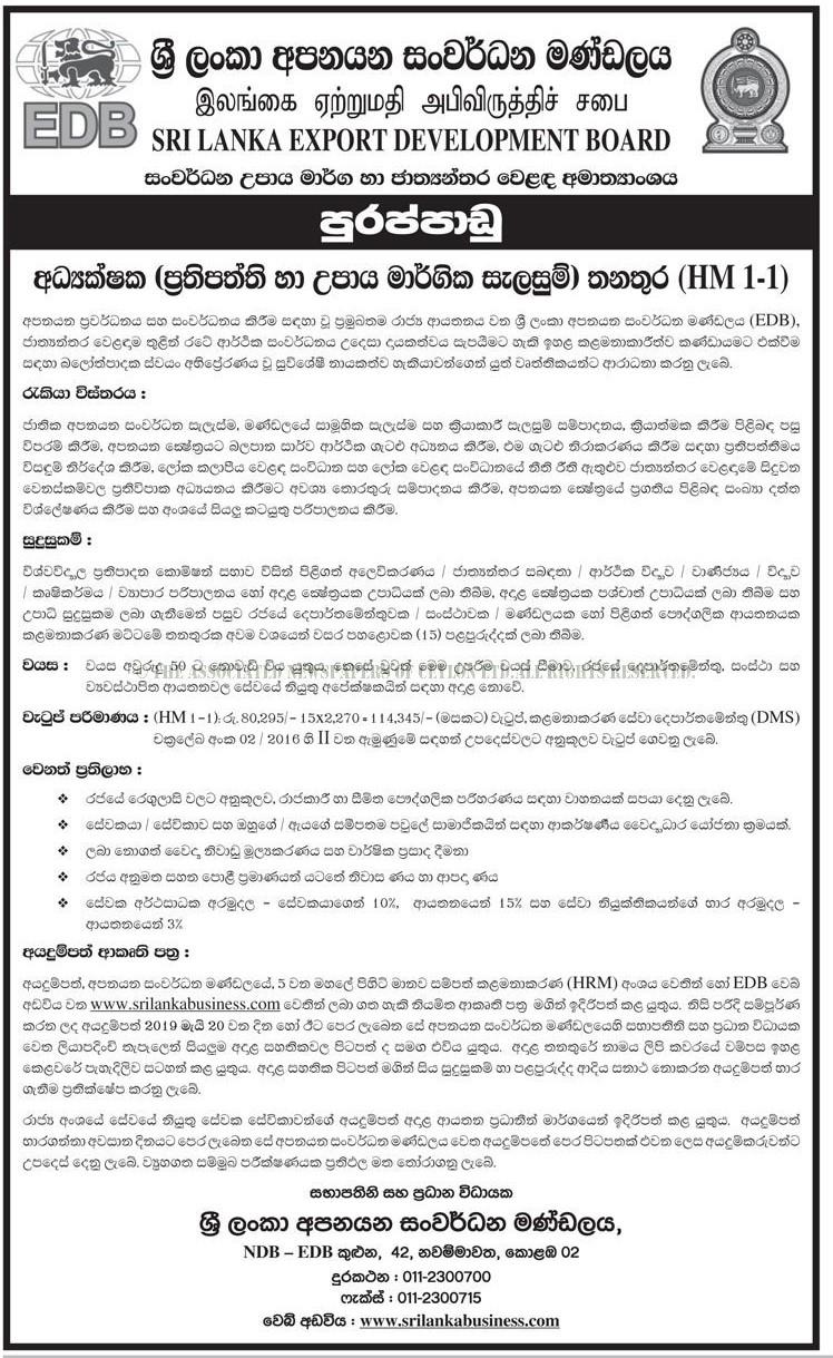Sri Lanka Export Development Board Job Vacancies 2019