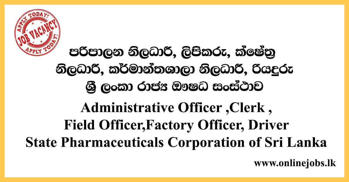 Administrative Officer ,Clerk ,Field Officer,Factory Officer, Driver - State Pharmaceuticals Corporation Vacancies of Sri Lanka