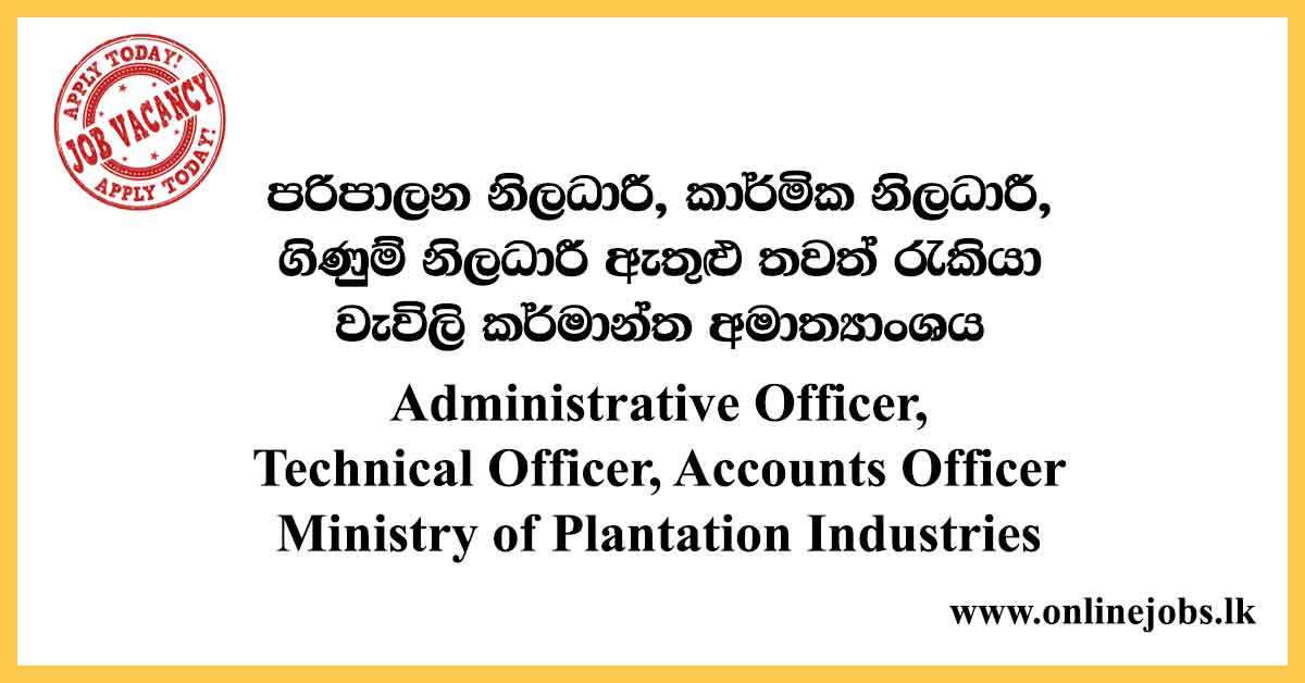 Accounts Officer - Ministry of Plantation Industries Industries Vacancies 2020