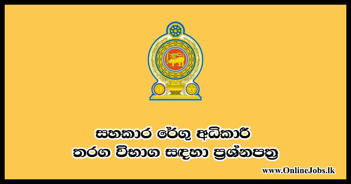 Assistant Superintendent of Customs Exam Papers