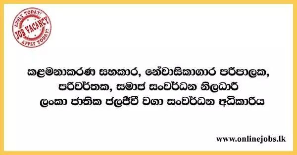 Ceylon National Aquaculture Development Authority Vacancies