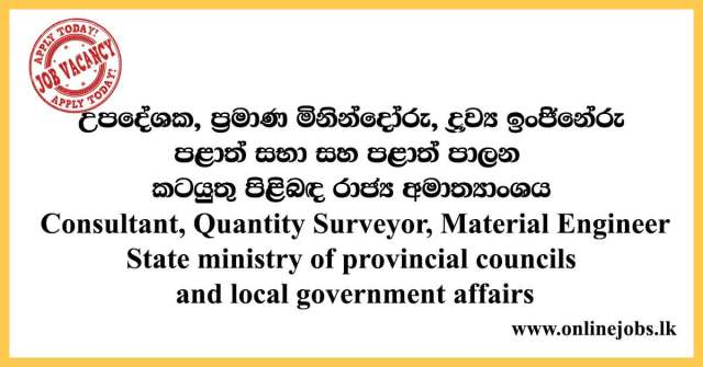 State ministry of provincial councils and local government affairs