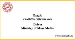Driver - Ministry of Mass Media Vacancies 2021