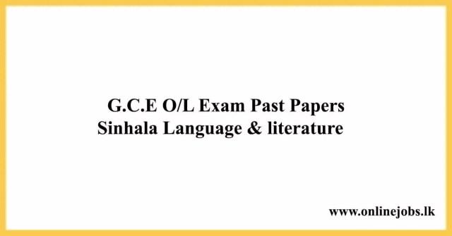 GCE OL Past Papers Sinhala Language & literature