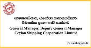 Deputy General Manager - Ceylon Shipping Corporation Limited Vacancies 2020
