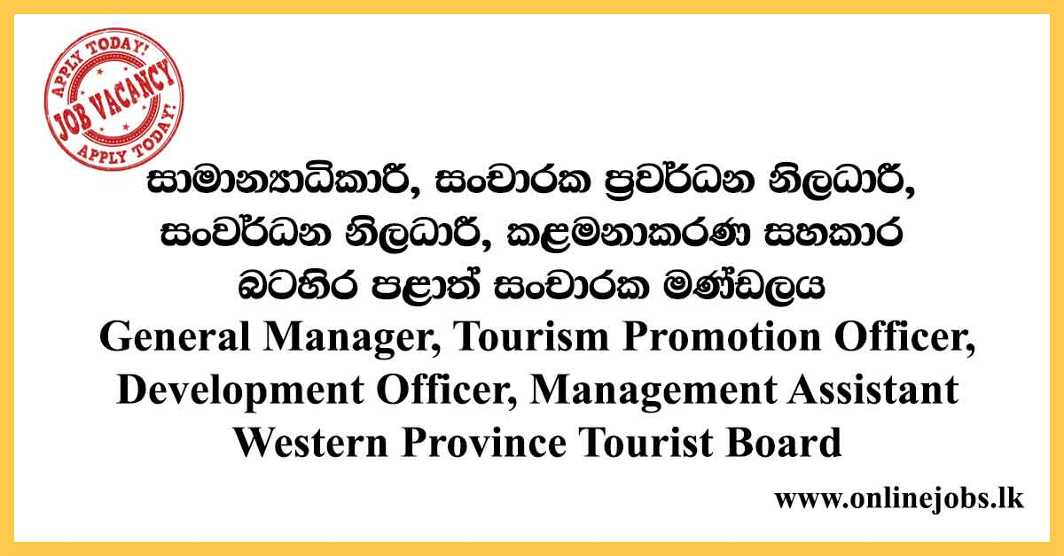 Management Assistant - Western Province Tourist Board Vacancies 2020