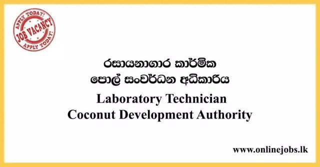 Laboratory Technician - Coconut Development Authority Vacancies 2020