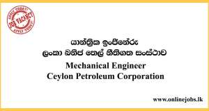 Mechanical Engineer - Ceylon Petroleum Corporation Vacancies 2020