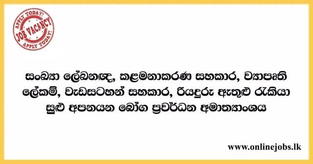 Ministry of Minor Export Crop Promotion Vacancies