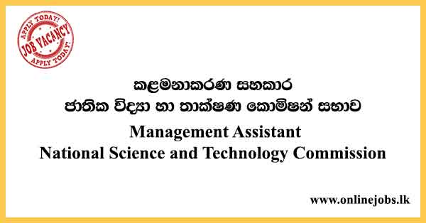 Management Assistant - National Science and Technology Commission Vacancies 2021
