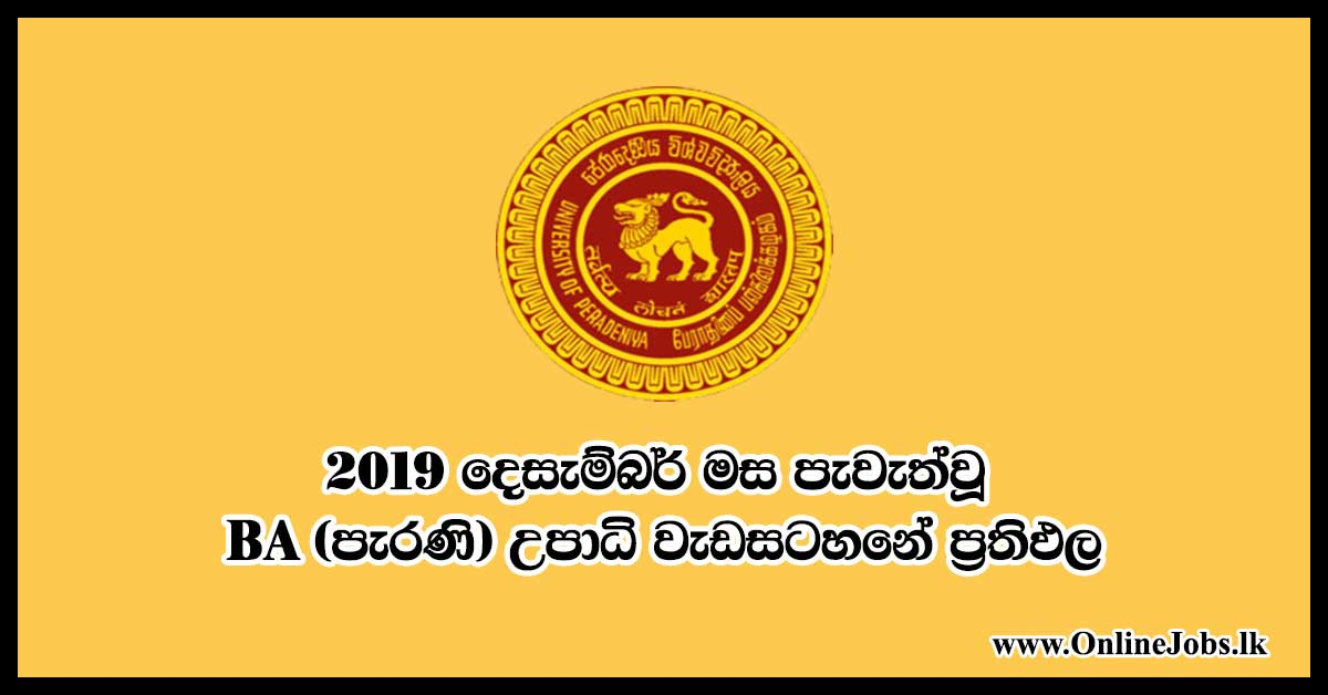 Results of B A (Old) Degree programme held on December 2019
