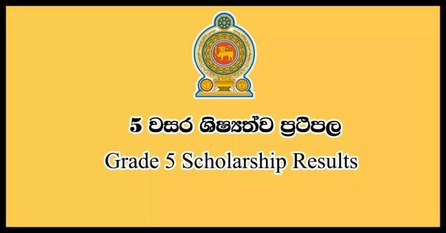 Scholarshi-Results-2018-Sri-Lanka