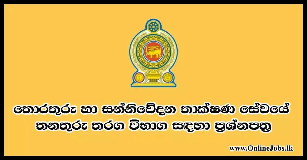 Sri Lanka ICT Service (Grade II) Exam Past Papers