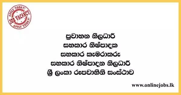 Sri Lanka Rupavahini Corporation Vacancies 2021