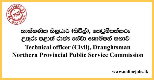 Technical officer - Northern Provincial Public Service Commission Vacancies 2020
