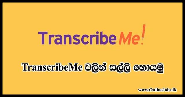 TranscribeMe-MTranscribeMe Money Make