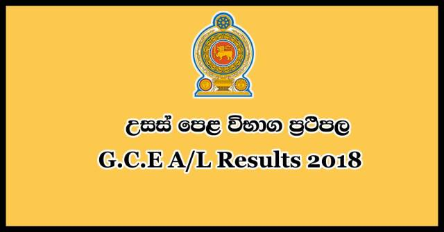 al-results-2018-relased-today-doents