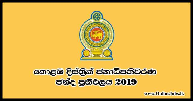 Colombo district president election Result 2019