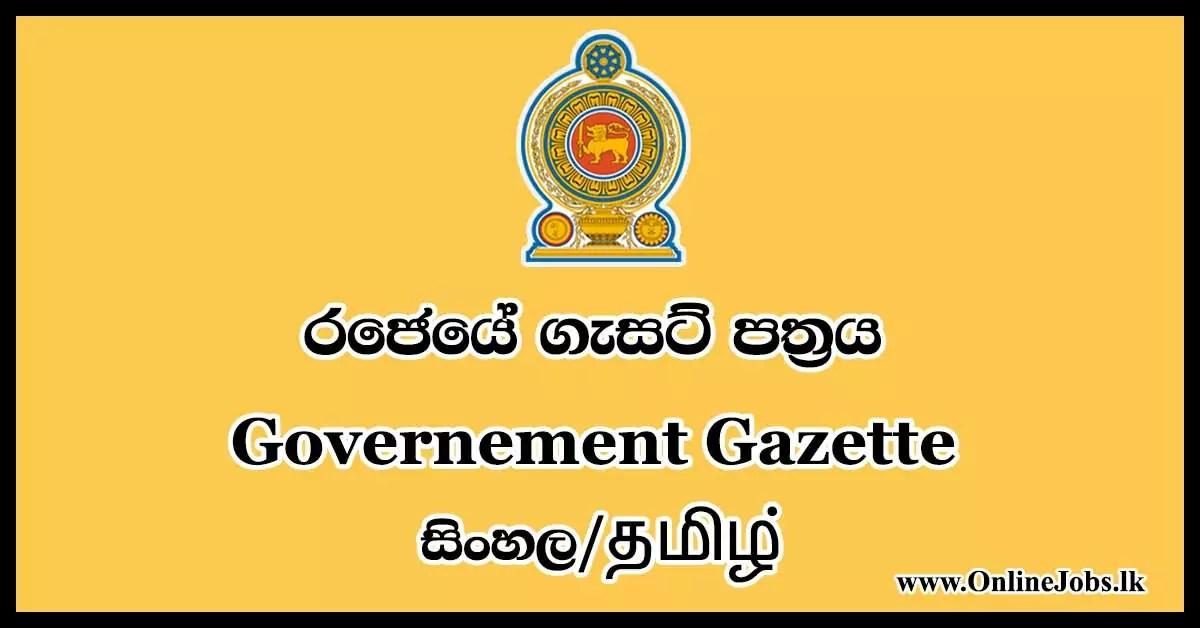 government-gazette-srilanka