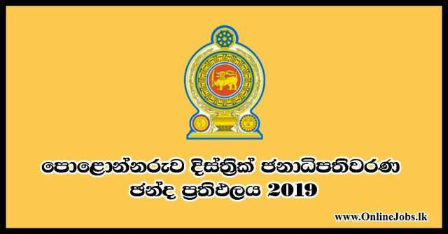 polonnaruwa district president election Result 2019