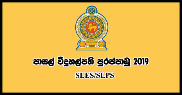 principal-vacancies-2019-slps-sles