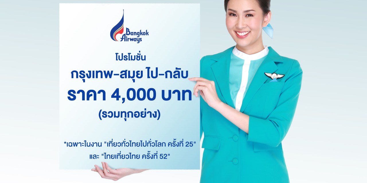 Bangkok Airways Offers Amazing Promotional All-Inclusive Fares