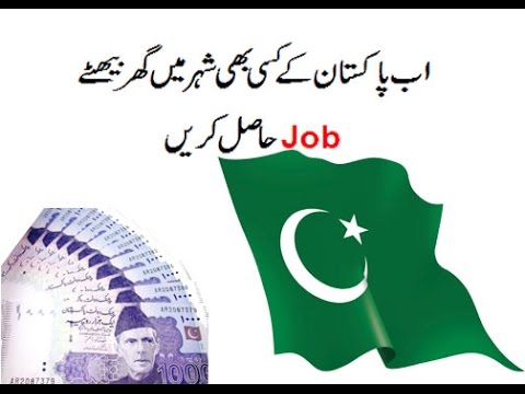 easy the vogue to maintain money on-line in pakistan   on-line jobs in pakistan