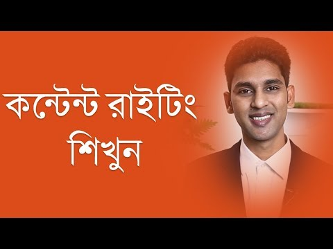 Roar Writing Guidelines –  commence up writing contents for affiliate web advertising and marketing ( Bangla )