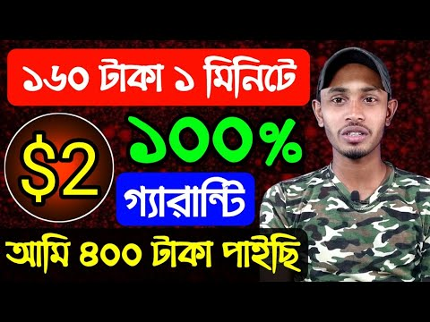 Easy be taught the technique to Abolish money online 2021 | Online Profits Bangla | Abolish money Online bd 2021