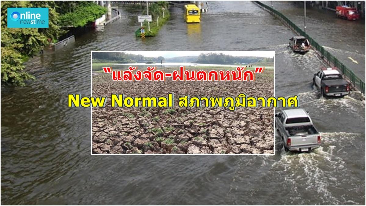 Newnormal2